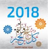 Gelukkige nieuwe jaar verenigde Arabische emiraten de V.A.E Royalty-vrije Stock Fotografie