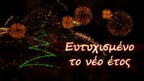 Gelukkige Nieuwjaartekst in het Grieks over pijnboomboom en vuurwerk stock foto's