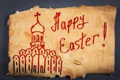 Gelukkige Pasen! Gelukwens met illustratie van kerk op de orde van antiquiteiten op natuurlijke houten achtergrond van schors vector illustratie