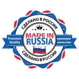 Gemaakt in Rusland Premiekwaliteit - voor het drukken geschikt etiket Stock Fotografie