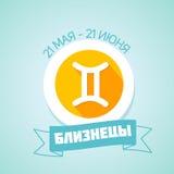 Gemini zodiac sign. In circular frame, in Russian. Translation - May 21 - June 21 Gemini.  Illustration Stock Image