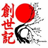 genèse Évangile dans le kanji japonais illustration libre de droits