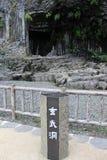 Genbudo park Japonia Zdjęcia Royalty Free