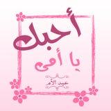 Genera la cartolina d'auguri del giorno del ` con la calligrafia araba illustrazione di stock