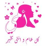 Genera la cartolina d'auguri del giorno del ` con la calligrafia araba illustrazione vettoriale