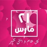 Genera la cartolina d'auguri del giorno del ` con la calligrafia araba royalty illustrazione gratis