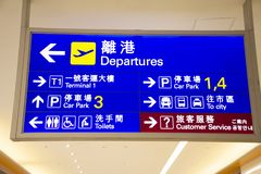 General and information board inside of Hong Kong International Airport royalty free stock image