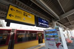 Keihan Railway Tambabashi Station in Kyoto, Japan Royalty Free Stock Images
