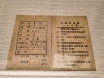 General zhu DE`s membership of the party Stock Photos