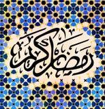 Generous Ramadhan. Islamic greeting card for holy month of Ramadan Kareem. Translation- Generous Ramadhan Stock Photography