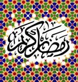 Generous Ramadhan. Islamic greeting card for holy month of Ramadan Kareem. Translation- Generous Ramadhan Stock Photos