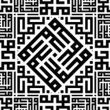 Genomskinlig prydnad, österlänning, arabiska, islamisk svartvit bakgrund för textur för tegelplatta för BW sömlös vektormodell stock illustrationer