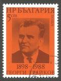 Georgi Trajkov Stockbild