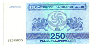 Georgian banknote at 250 lari,. Georgian azure banknote at 250 lari, 1993, blue pattern Stock Image