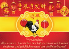 German business greeting card for Chinese New Year of the Rooster, 2017. German business Chinese New Year 2017 greeting card: We wish all our Chinese Business Royalty Free Stock Photography