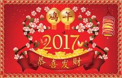 Geschäfts-Grußkarte 2017 des Chinesischen Neujahrsfests Stockfotografie