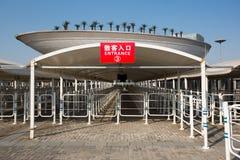 Geschlossener Eingang zur Saudi-Arabien Pavillon-Ausstellung 2010 Stockbild
