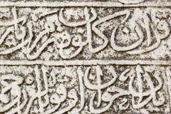 Geschnitzte arabische Buchstaben im Stein Stockfotografie