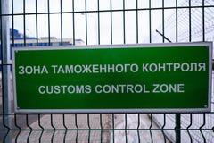 Gewohnheitskontrollbereich - ein Zeichen auf russisches und Englisch am Eingang zum FahrzeugKontrollpunkt Die Platte ist auf grün stockbild