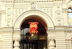 Ghum-Symbol, das über dem Bogen des Gebäudes hängt Stockbild