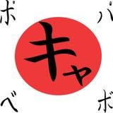 Giapponese Fotografie Stock