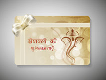 Gift card for Deepawali or Diwali Stock Photo