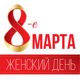 Gift for 8 March, Women's Day, eps 10. Red and gold ribbon in the shape of infinity. Russian text: 8 March. Women's Day Stock Image