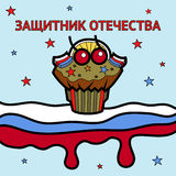 Gift postcard 23 February with cupcake defender of fatherland Stock Photo