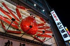 Gigantycznego kraba iluminujący billboard w Dotonbori Zdjęcia Stock