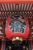 Gigantyczny papierowy lampion przy Senso-ji Buddyjską świątynią w Tokio Fotografia Royalty Free