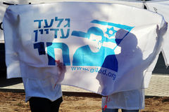 Gilad Shalit Stock Image
