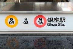 Ginza,东京 免版税库存图片
