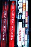 Ginza, Tokio Zdjęcie Royalty Free
