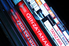 Ginza, Tokyo Stock Image