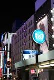 Ginza Yon-Chome crossing, Tokyo, Japan Stock Photos
