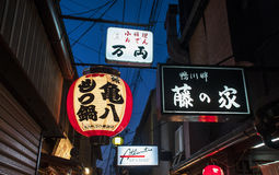 Gion district,Japan Royalty Free Stock Images