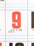 Giornata di gare sportive giapponese Fotografia Stock Libera da Diritti