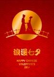 Giorno cinese del ` s del biglietto di S. Valentino Fotografia Stock