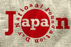 Giorno del fondamento del Giappone Fotografia Stock Libera da Diritti