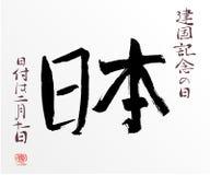 Giorno di fondamento nazionale del Giappone 11of febbraio Progettazione di calligrafia di vettore nello stile giapponese di tradi Immagini Stock Libere da Diritti