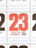Giorno di lavoro di ringraziamento del giapponese Fotografia Stock Libera da Diritti