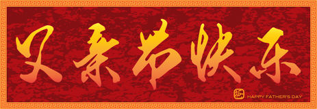 Giorno di padri felice nel vettore cinese del testo di calligrafia Fotografia Stock Libera da Diritti
