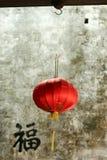 Glück auf der Wand Stockfotos