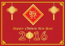 Glückliche chinesische Karte des neuen Jahres 2016 ist Laternen, Lucky Rope und chiness Wort ist Mittelglück Stockfotografie