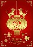Glückliche chinesische Karte 2018 des neuen Jahres mit Goldlaternen hängen und paaren Hundechinesischer Wortdurchschnitt Glück lizenzfreie abbildung