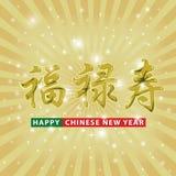 Glückliche Grüße des Chinesischen Neujahrsfests mit Ihnen Stockfoto