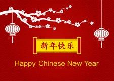 Glückliche Grußkarte des Chinesischen Neujahrsfests/Schaufensterplakat mit Laternen u. Blumen stock abbildung