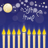 Glückliche Hanukkah-Gruß-Karte Lizenzfreies Stockfoto