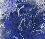 Glückliche weiße Weihnacht im Wald Stockbilder