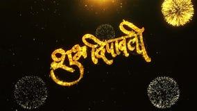 Glücklicher Text-Gruß Diwali Dipawali, Wünsche, Feier, Einladung Hintergrund 24 stock video